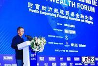 蔡鄂生:财富管理要有普惠理念 不能只有超高净值