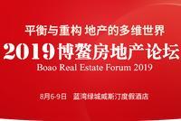 """""""2019博鳌房地产论坛""""将于8月6日-9日在海南举行"""