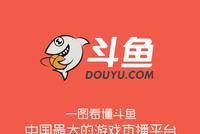 斗鱼今晚赴美IPO 一图看懂中国最大游戏直播平台
