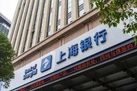 上海银行因未遵守总授信额度管理制度被罚40万