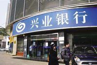 兴业银行信用卡中心被罚40万:资信水平调查不尽职