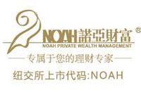 标普再次确认诺亚控股长期信用投资级BBB-评级