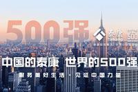 泰康再次进入世界500强 营收达1649.15亿