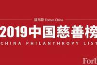 福布斯中国2019中国慈善榜