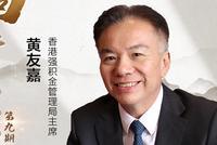 黄友嘉:香港强积金制度覆盖率84% 有三大优势两挑战
