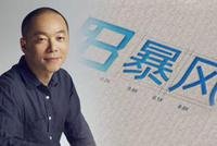 暴风集团:实控人冯鑫涉犯罪被公安机关采取强制措施