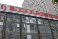 援兵到位 锦州银行引入工银投资等三家战略投资者