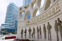 上海副市长陈寅:完成新片区管理办法、特殊支持政策等准备