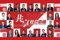 2019《商学院》商业领袖高峰论坛将于9月举行
