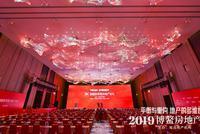 王剑飞:房地产行业应拥抱5G 将企业互联网化高效化