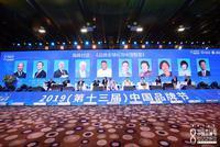 中国品牌节:多国前政要出席并演讲