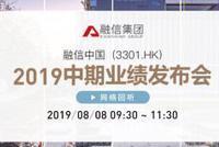 融信中国2019中期业绩发布会