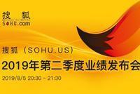 搜狐2019年第二季度业绩发布会