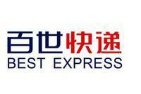 百世集团2019中期业绩投资者电话会议8月13日召开