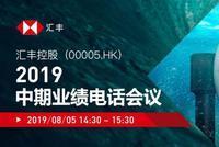 汇丰控股2019中期业绩电话会议