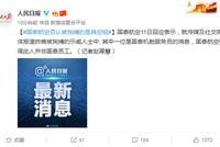 国泰航空否认被拘捕的是其空姐