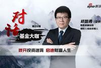 郑志勇:建议成份股换购ETF的规模 不超过目标权重