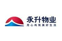 永升生活服务2019年中期业绩投资者推介会8.15召开