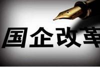 国务院:支持深圳开展区域性国资国企综合改革试验