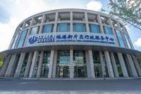 现场视频   上海自贸试验区临港新片区正式揭牌