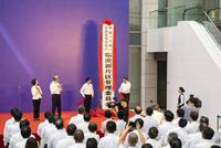 李强为上海自贸试验区临港新片区揭牌 钟山出席(图)