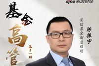 安信基金副总经理陈振宇:Alpha是主动管理立身之本