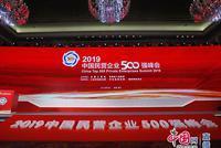 2019中国民营企业500强发布:华为海航苏宁列前三