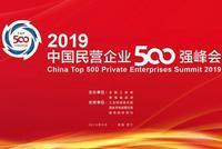 民企制造业500强发布:华为登榜首 营收超第二名2千亿