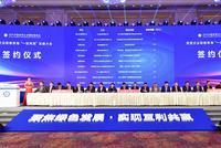 """民企助推青海""""一优两高""""发展大会签约项目明细表"""