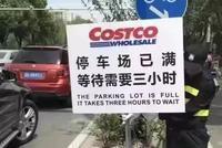 上海Costco开业现场爆满 会员制超市的春天来了?