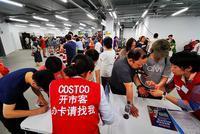 Costco中国首店开业 会员制能否破局实体零售?