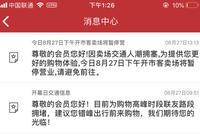 Costco上海闵行店已经暂停营业 开业首日人太多