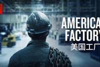 《美国工厂》:将美国经济从中国分离 美国会破产