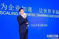 天九共享戈峻:尽企业社会责任 必须融入企业价值观