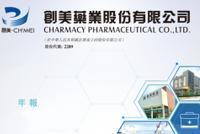创美药业2019年中期业绩发布电话会8月23日举行