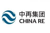 中国再保险2019年中期业绩发布会8月29日召开