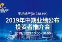 宝龙地产2019中期业绩公布投资者推介会8月23日举行