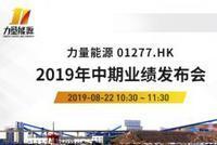 力量能源2019年中期业绩发布会8月27日召开
