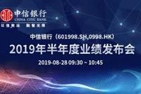 中信银行2019年半年度业绩发布会8月28日召开