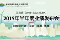 深高速2019年半年度业绩发布会8月26日举行