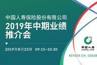 中国人寿保险2019年中期业绩推介会8月23日召开