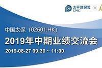 中国太保2019中期业绩发布电话会8月27日举行