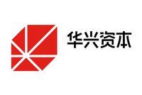 华兴资本2019中期业绩发布会8月26日举行