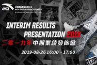 安踏体育2019年中期业绩发布会8月26日举行