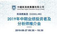 新高教集团2019年中期业绩推介会8月27日召开
