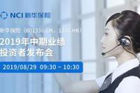 新华保险2019中期业绩投资者发布会8月29日举行
