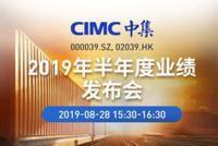 中集集团2019年半年度业绩发布会8月28日召开