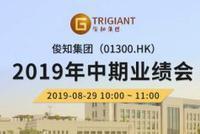 俊知集团2019年中期业绩会8月29日召开