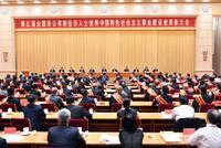 第五届全国优秀中国特色社会主义事业建设者(名单)