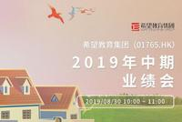 希望教育集团2019年中期业绩会8月30日召开